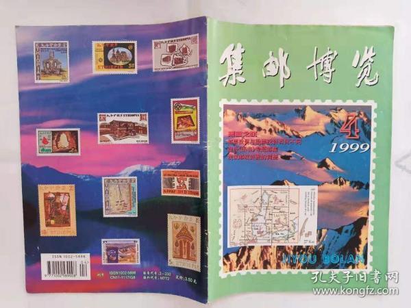 集邮博览 杂志 1999年第4期