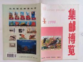 集邮博览 杂志 1998年第4期