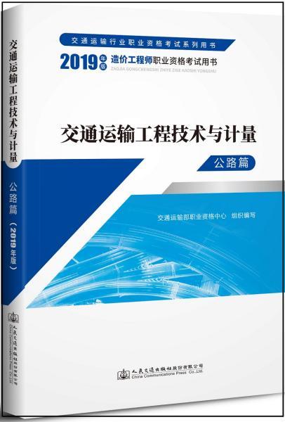 一级造价工程师2019教材交通运输工程技术与计量公路篇(2019年版)