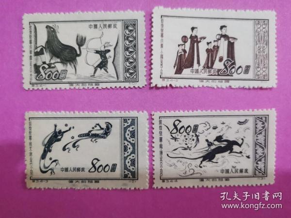 特3,伟大的祖国(第一组)敦煌壁画邮票,全套4枚,新票
