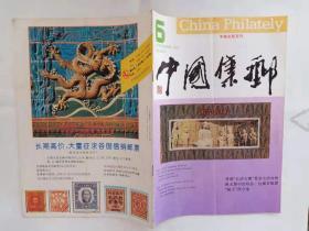 中国集邮  1993年第6期