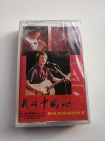 磁带:范捷滨-我的中国心(未拆)