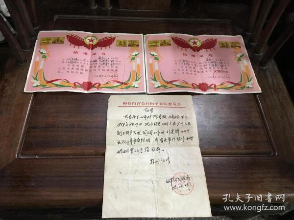 文革结婚证书