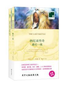 双语译林:纳尼亚传奇最后一战