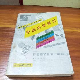中国思维魔王