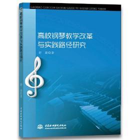 高校钢琴教学改革与实践路径研究