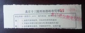 北京十三陵照相部邮寄凭单