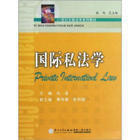 21世纪东部法学系列教材:国际私法学