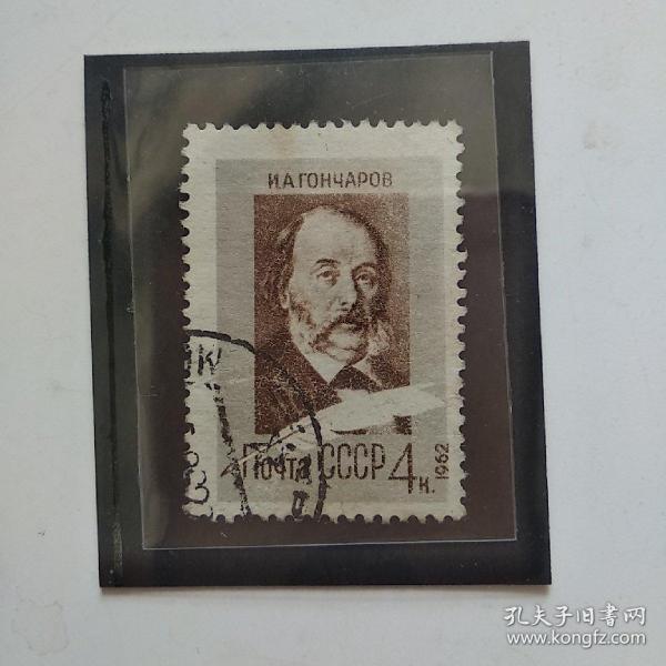 苏联邮票作家伊.亚刚擦洛夫