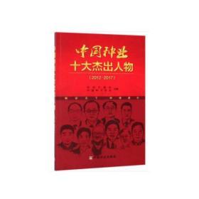 中国种业 十大杰出人物 (2012-2017)