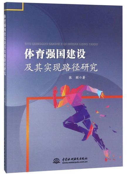 体育强国建设及其实现路径研究