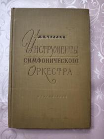 ИНСТРУМЕНТЫ СИМФОНИЧЕСКОГО ОРКЕСТРА(交响乐团的乐器)俄文原版 有外文签字