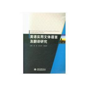 英语实用文体语言及翻译研究