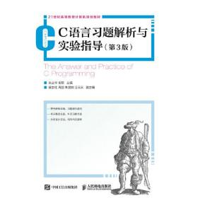 C语言程序设计习题解析与实验指导