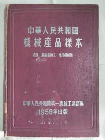 《中华人民共和国机械产品样本》