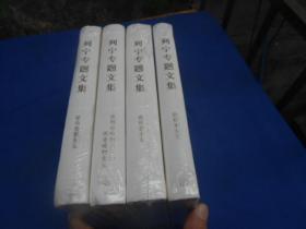 列寧專題文集 現總共有4冊 書名請看圖片。四冊合售(全新 未開封)精裝