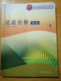 泛函分析(第2版)