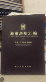 海事法规汇编2008 中华人民共和国海事局  人民交通出版社 9787114077937