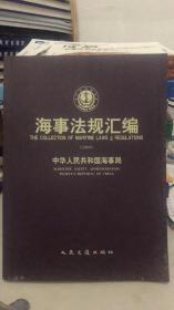 海事法规汇编2009 中华人民共和国海事局 人民交通出版社 9787114085178