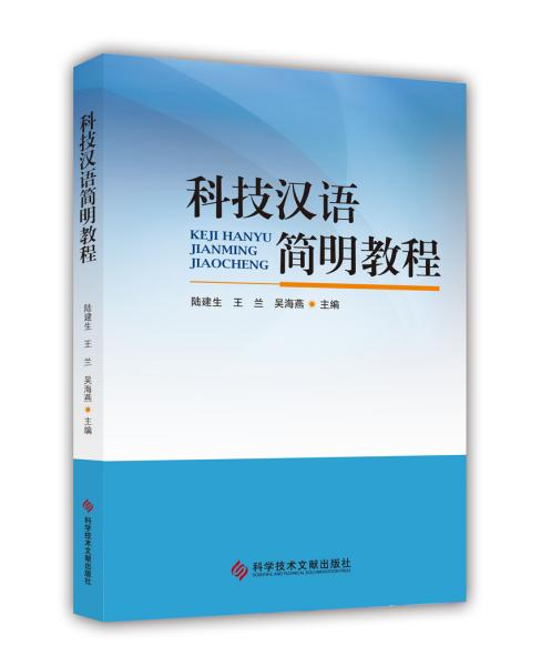 科技汉语简明教程