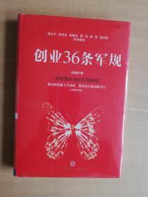 创业36条军规【实物拍图 全新塑封】