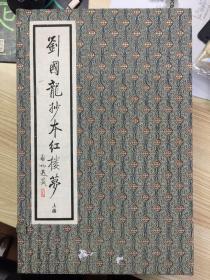 刘国龙抄本 《红楼梦 》上函 8本 (到640回)荣宝斋出品 宣纸印刷 每本尺寸 29*18.5厘米