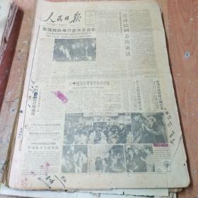 人民日报1992年1月