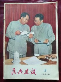 民兵建设(1977年2期)