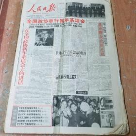 人民日报2001年1一2月