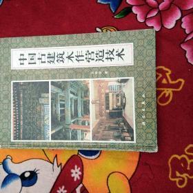 中国古建筑木作营造技术)实物拍照;内有划线;黄斑