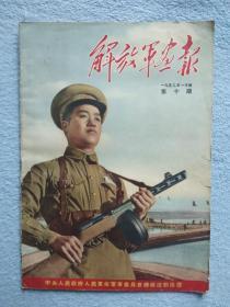 《解放军画报》1952年第十期