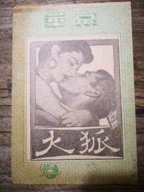 50年代电影资料:1955年京华戏院《狐火》电影简介