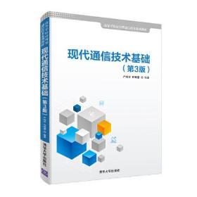 現代通信技術基礎(第3版)