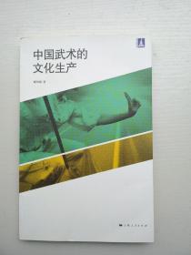 中国武术的文化生产(小16开)