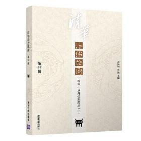清华法治论衡(第26辑)——梅因:从身份到契约(下)