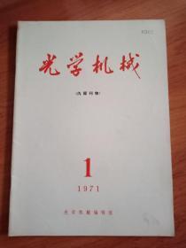 光学机械1971 1(内刊)