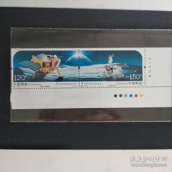 中国首次落月成功纪念