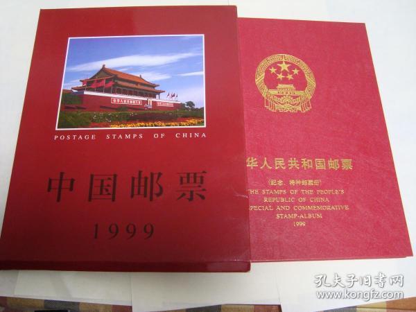 邮票    1999年册