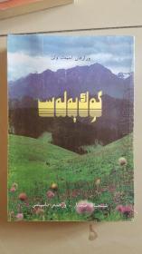 山野之春    (哈萨克文)