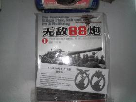无敌88炮(1.2两册全)全新