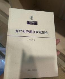 中国法学文库:宽严相济刑事政策研究