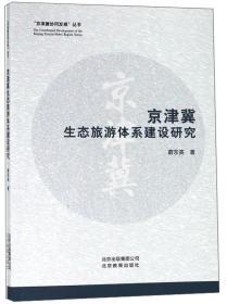 京津冀生态旅游体系建设研究