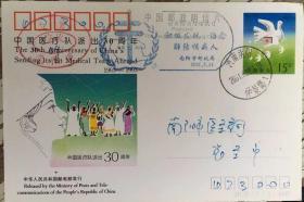 JP37医疗队实寄邮资明信片,结核病防治日宣传邮戳