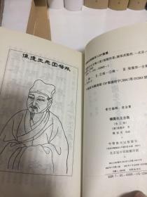 杨园先生全集(上中下)