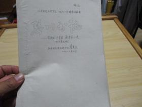 琴川书志1980年江苏师范学院图书馆、著名版本目录学家瞿冕良油印本《琴川书志--常熟刻书、抄书、藏书家小史》