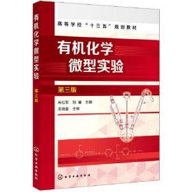 有机化学微型实验(朱红军)(第三版)