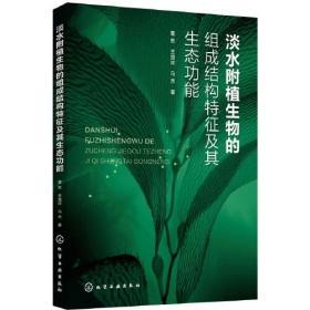 淡水附植生物的組成結構特征及其生態功能