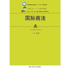 """国际商法(21世纪高职高专规划教材·国际经济与贸易系列;普通高等职业教育""""十三五""""规划教材;中国轻工业""""十三五""""规划立项教材)"""