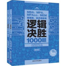 MBA、MPA、MPAcc、MEM管理类、经济类联考逻辑决胜1000题(2册)