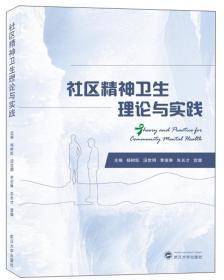 社区精神卫生理论与实践